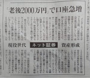 老後2000円不足問題でネット口座急増