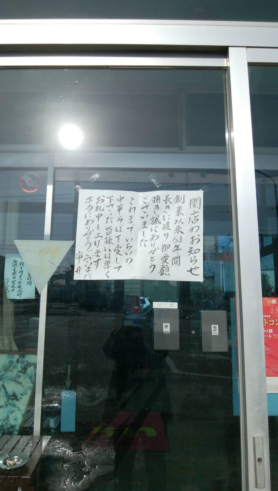 富山県のおすすめラーメン屋さん②~小杉(射水市)ニューいちい閉店、復活・いちい~